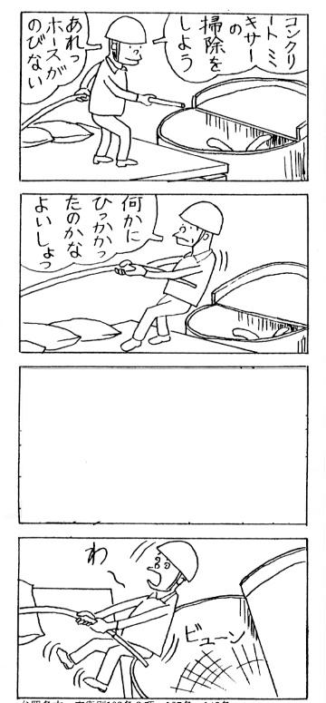 [B! 漫画] マンガ災害事例